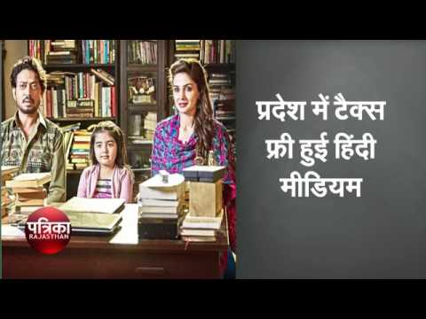 Rajasthan Government To Show Film Hindi Medium To Government