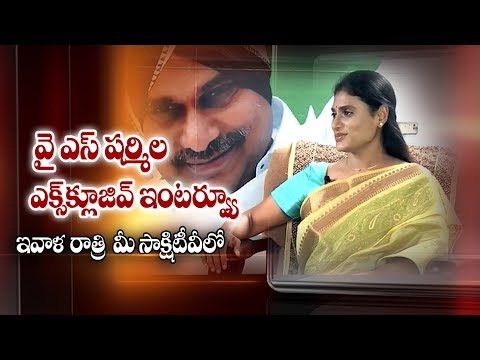 YS Sharmila Exclusive Interview   AP Assembly Elections 2019