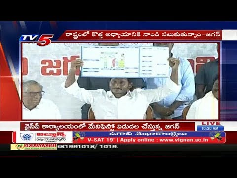 Ys Jagan Mohan Reddy Released YSRCP Manifesto 2019 | YCP