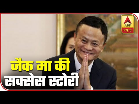 Rags To Riches: China's Richest Man Jack Ma' Success Story
